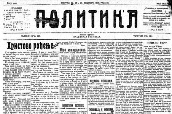 Naslovna strana praznične Politike 24. 25. i 26. decembra 1910. godine, Foto: Arhiva Narodne biblioteke